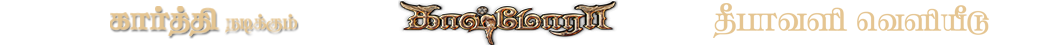 Kashmora Release Image