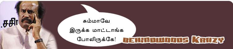 Goundamani | An Official Tamilo.com - Tamil Channel
