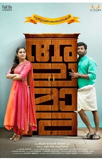 Alamara Movie Review