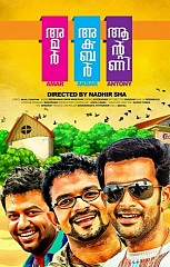 Classmates Malayalam Movie Background Music