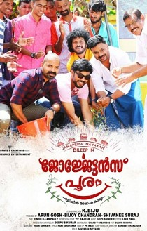 Georgettans Pooram Movie Review