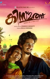 Kismath Movie Review