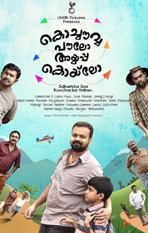 Kochavva Paulo Ayyappa Coelho Movie Review