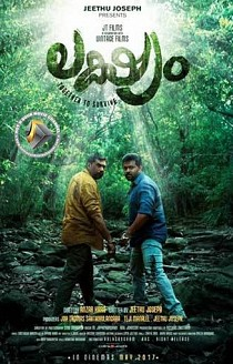 Lakshyam Movie Review
