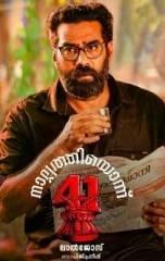 Nalpathiyonnu 41 Aka 41 Review