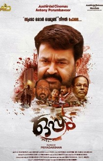 Oppam Movie Review