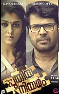 Puthiya Niyamam Movie Review