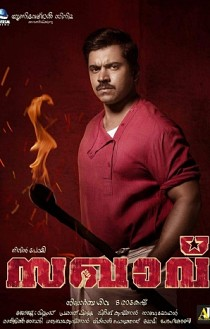 Sakhavu Movie Review