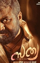 Sathya Review