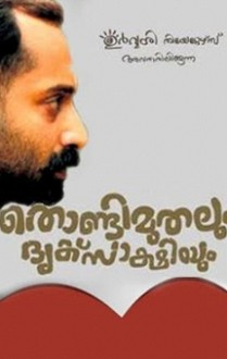 Thondimuthalum Driksakshiyum Movie Review