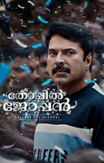 Thoppil Joppan Movie Review