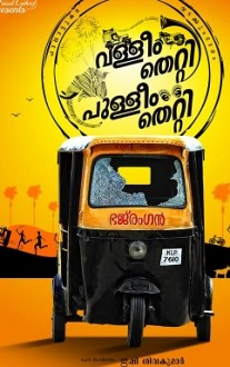 Valleem Thetti Pulleem Thetti Movie Review
