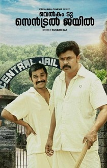 Welcome to Central Jail Movie Review