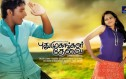 Puthumugangal Thevai Video Songs