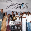 Ammavin Kaipesi Audio Launch