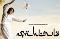 Vishwaroopam Latest Auro 3D Trailer