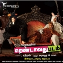 Rendavathu Padam First Look Trailer