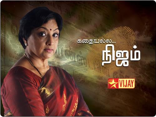 Deivam Thandha Veedu 17-03-2015 - Vijay Tv Deivam Thandha
