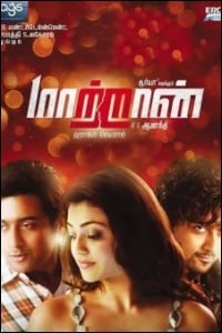 maattrraan-movie-preview