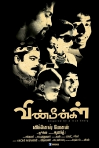 vinmeengal-review