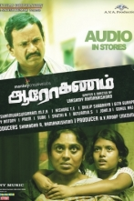 Aarohanam Movie Review