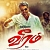 Why does Veeram Siva think Jilla should also succeed?