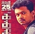 Major milestone for Kaththi