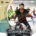 TN Box-Office: 10 Endrathukulla's opening weekend performance
