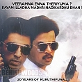 The Chiyaan connection in Kuruthipunal.