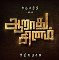 Arulnithi's anger reaching its finale