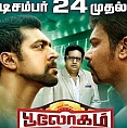 TN Box Office - Bhooloham emerges on top