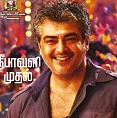 Will it disrupt Vedalam's box office outcome?