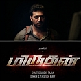From Mithran to Miruthan…