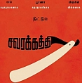 Mysskin and Ram to begin