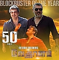 50 days of the phenomenal Vedalam ...