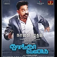 Thoongavanam to open abroad, on a massive scale