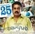 A well-deserved success for Team Papanasam