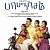 Papanasam audio on….