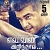 Yennai Arindhaal dialog 'broken' publicly for the first time