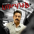 What next after Papanasam?