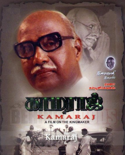 kamaraj education reform Kumaraswami kamaraj was a leader of the indian national congress (inc),  widely  the state made immense strides in education and trade new schools  were opened  but after kamaraj's reforms it reached 37%  apart from  increasing the.