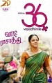 36 vayadhinile Movie Release Expectations