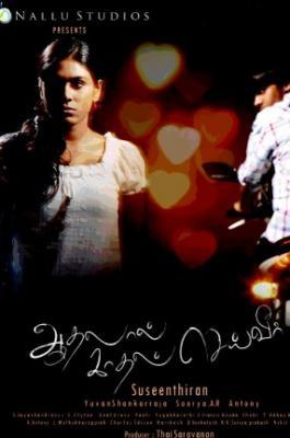 Aararo paada ingu yarumillai song free download, aadhalal kadhal.