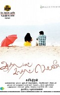 Aadhalal Kadhal Seiveer Movie Preview