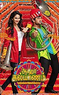Aaha Kalyanam Music Review
