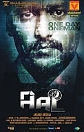 Aal Movie Review