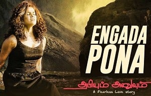 Engada Pona - Video Song Teaser