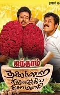 Aindhaam Thalaimurai Sidha Vaidhiya Sigamani Movie Review