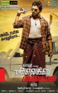 Alex Pandian Movie Review