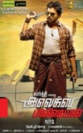 Alex Pandian Movie Preview
